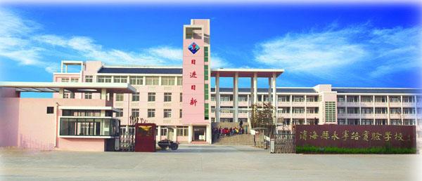 滨海县永宁路实验学校