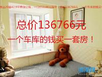 现推出42.9平单身公寓一口价3188元每平 一个车库的钱买一套城北三十小校区房