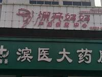 县院北边滨医大药房4楼有近200平办公吉房出租
