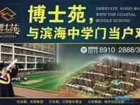 出售博士苑黄金楼层16楼带车库纯毛坯3室2厅1卫117平米96.85万住宅