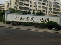 出租仁和家园 安园3室2厅1卫90平米1400元/月住宅