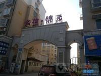 出售华信 锦园3室2厅1卫119.7平米80万住宅