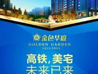 出售金色华庭4室2厅2卫125平米65.7万住宅