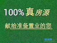 华芳国际花园毛坯大三房116平 93.8万