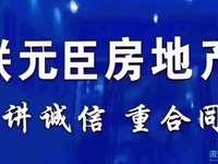 出售水韵新城毛坯边户4楼,双证二年126.8万