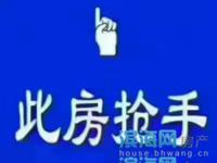 双语三校区房 永宁小学本部 精装电梯三房 精装修拎包入住,不满二年房东承担一半