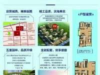 港利尚城国际小区,二期城西学区房,108平大三房,仅售79万,首付仅需23万左右