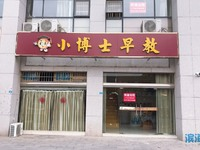 出租正鑫小区330平米面议商铺