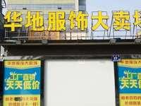 出租鑫鼎国际6200平米125000元/月商铺