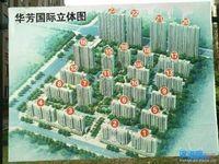 出售华芳国际花园3室2厅1卫117平米105.8万住宅
