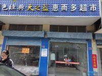 出租阜东路200平米2000元/月商铺