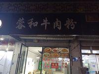 转让昌兴壹城90平米1852元/月商铺